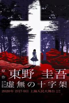 东野圭吾虐心悬疑舞台剧《虚无的十字架》上海站
