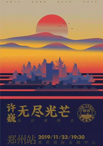 许巍郑州演唱会
