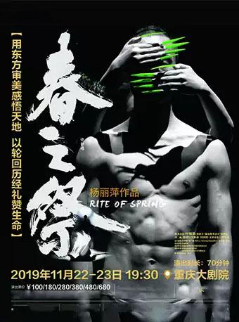 舞剧《春之祭》重庆站
