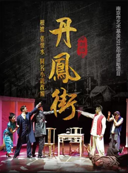 长江路小剧场小剧场话剧节-原创话剧《丹凤街》南京站