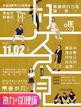 情怀喜剧《好久不见》(上海国际艺术节2018年邀请作品)杭州站