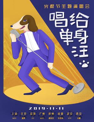 """11.11光棍节""""唱给单身汪""""主题演唱会--有音乐的地方不孤单-西安站"""