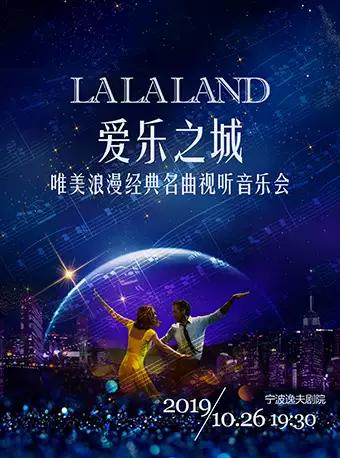 """【宁波】爱乐之城""""LA LA LAND""""唯美浪漫经典名曲视听音乐会"""