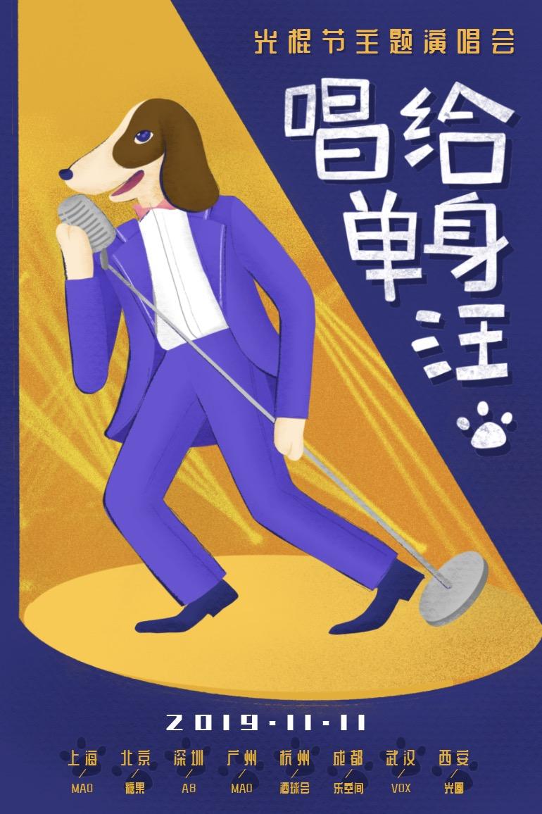 """11.11光棍节""""唱给单身汪""""主题演唱会--有音乐的地方不孤单-杭州站"""