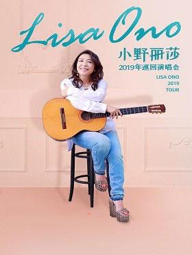 小野丽莎2019巡回演唱会-广州站
