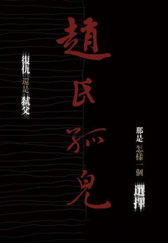 2019年杭州大剧院青年戏剧展演系列 舞台剧《赵氏孤儿》杭州站