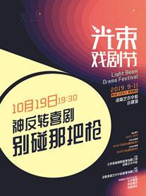 第一届 光束戏剧节 神反转喜剧《别碰那把枪》北纬零度出品郑州站