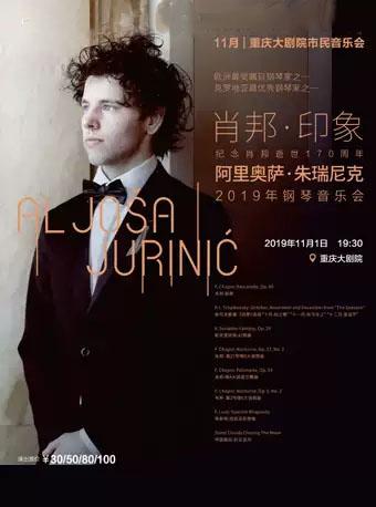 """市民音乐会―《阿里奥萨•朱瑞尼克""""肖邦•印象""""钢琴音乐会》重庆站"""