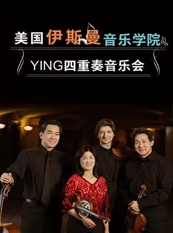 《美国伊斯曼音乐学院―YING四重奏音乐会》大连站