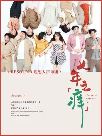 【万有音乐系】《七年之痒・RESOUND理想人声阿卡贝拉流行音乐会》-重庆站