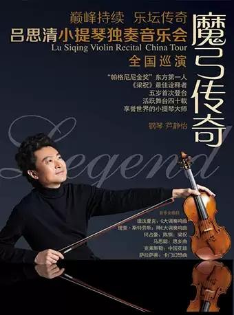 《魔弓传奇――吕思清小提琴独奏音乐会》大连站