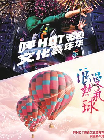 呼HOT美食文化嘉年华・浪漫热气球呼和浩特站