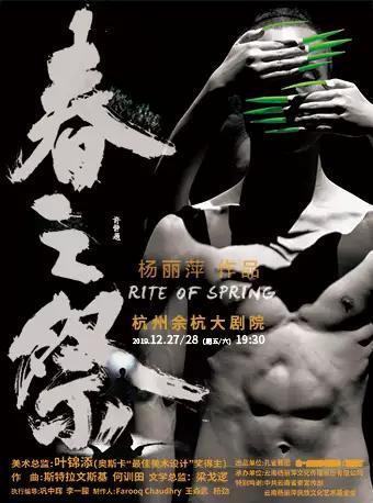 �铥�萍作品《春之祭》杭州站