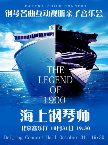 视听亲子音乐会《海上钢琴师》北京站