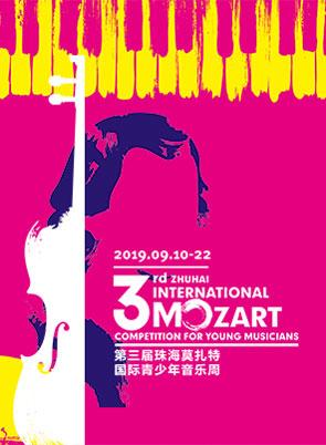 第三届珠海莫扎特国际青少年音乐周闭幕音乐会