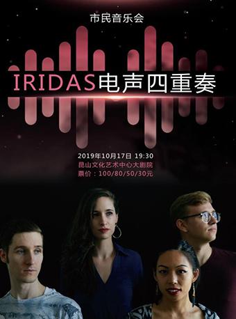 【苏州】IRIDAS电声四重奏音乐会