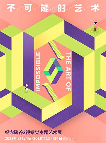 【北京】不可能的艺术-纪念碑谷2视错觉主题艺术展