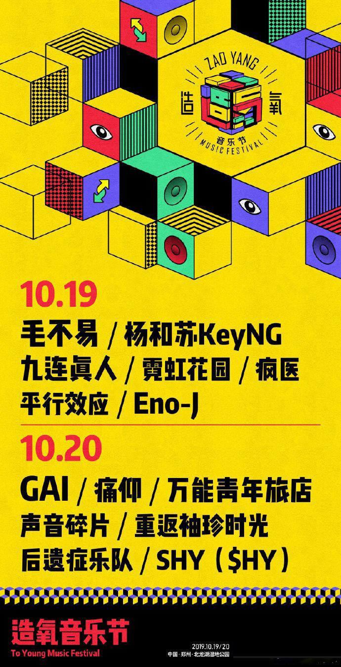 造氧音乐节郑州站