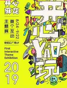 【上海】开心麻花主题互动展《开心YAO玩》