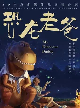 【杭州】全息多媒体儿童舞台剧《恐龙老爸》