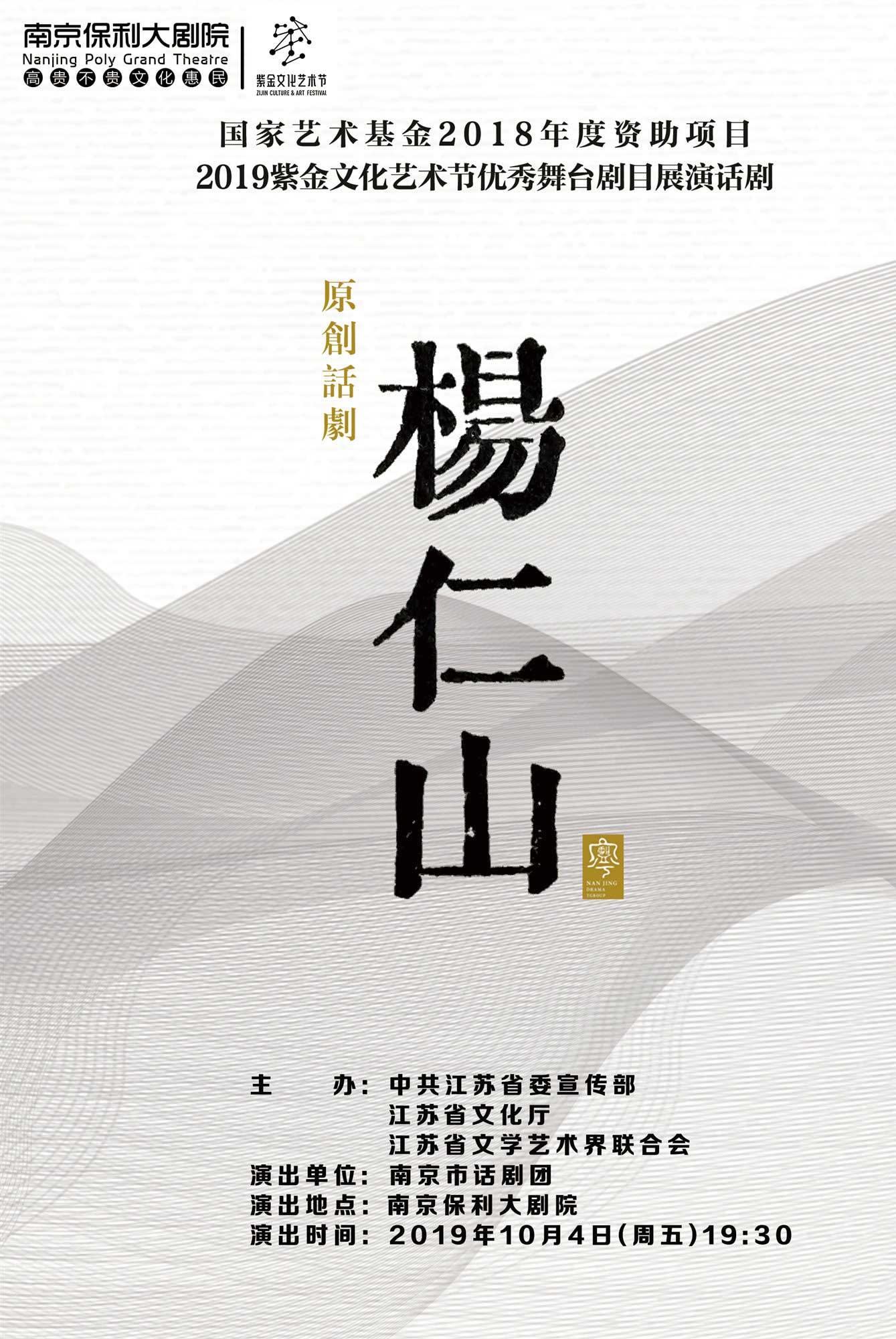 2019紫金文化艺术节优秀舞台剧目展演―话剧《杨仁山》南京站
