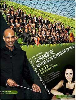 大师•名团系列――交响盛宴•德国慕尼黑交响乐团音乐会-哈尔滨站