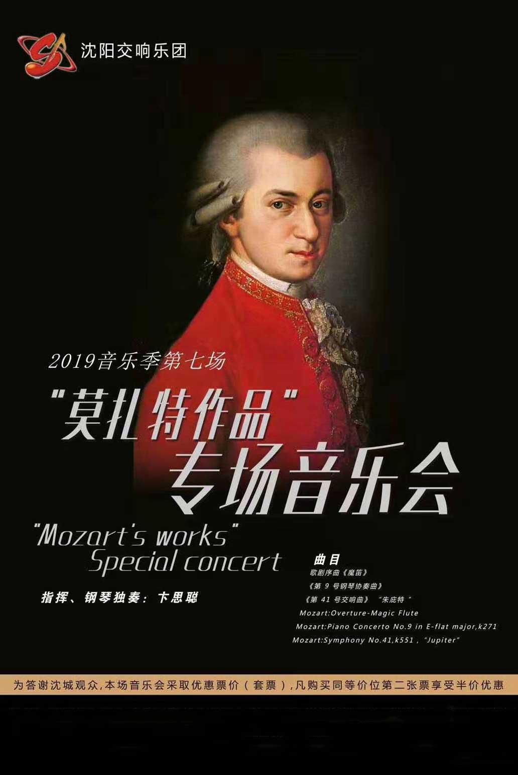莫扎特作品专场音乐会沈阳站