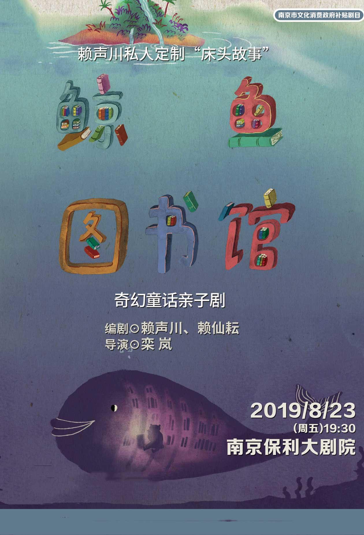 话剧《鲸鱼图书馆》南京站