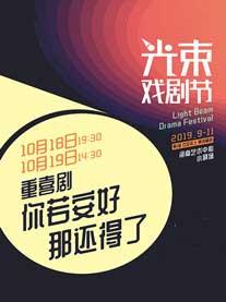 第一届 光束戏剧节 重喜剧《你若安好,那还得了》北纬零度出品郑州站