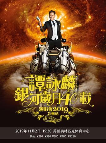谭咏麟银河岁月40载巡回演唱会2019・苏州站