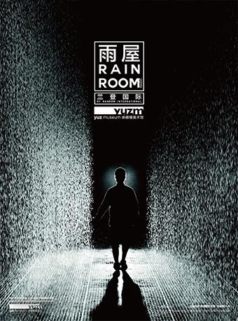 《雨屋》大型艺术装置作品展上海站