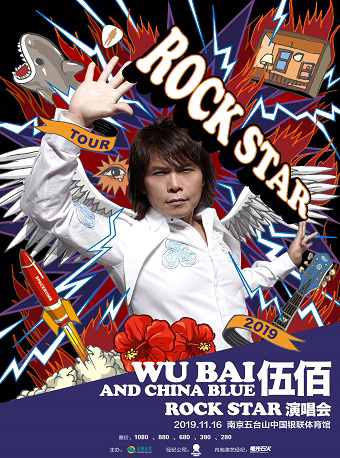 伍佰 China Blue Rock Star 2019演唱会-南京站