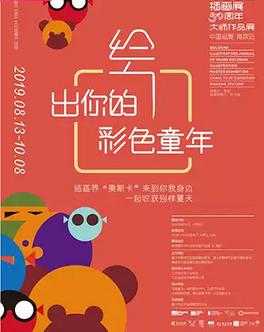 【南京】博洛尼亚插画展50周年大师作品展
