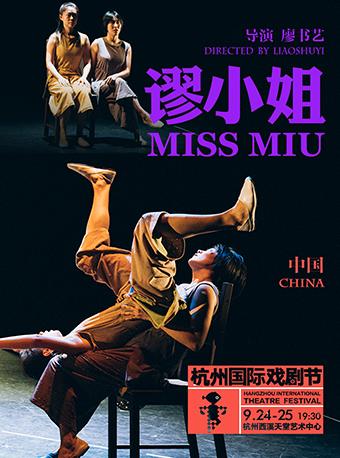 【杭州】2019杭州国际戏剧节廖书艺《谬小姐》