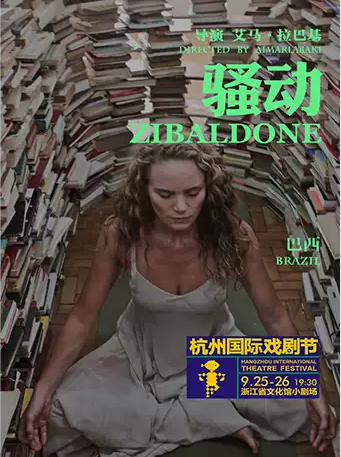 【杭州】2019杭州国际戏剧节巴西《骚动》