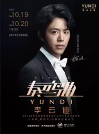 【武汉】《李云迪 奏鸣曲 2019世界巡回钢琴独奏音乐会》