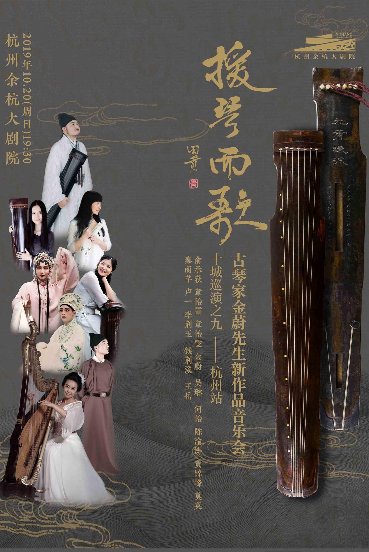 援琴而歌――古琴家金蔚先生新作品音乐会―杭州站