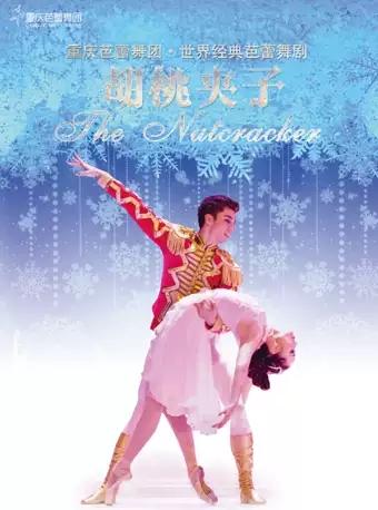 古典芭蕾舞剧《胡桃夹子》重庆站