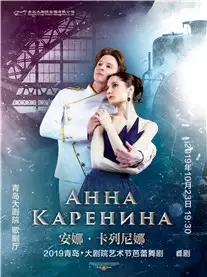 芭蕾舞剧《安娜・卡列尼娜》青岛站