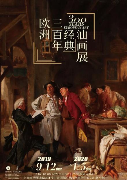 【上海】欧洲300年经典油画展