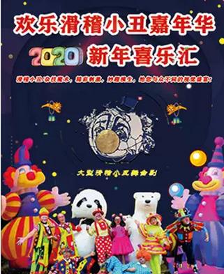 欢乐滑稽小丑嘉年华2020新年喜乐汇天津站
