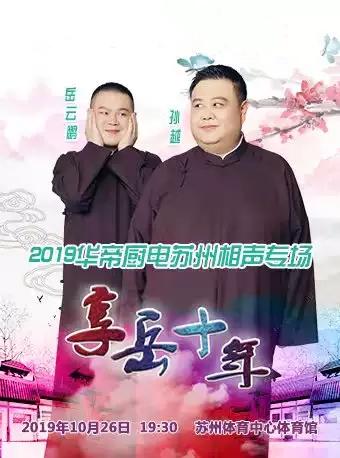 岳云鹏 孙越相声专场苏州站