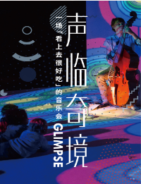 小不点大视界亲子微剧场2019演出季 荷兰色彩迷宫互动音乐剧场《声临奇境》