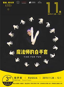 【佛山】小不点大视界亲子微剧场 俄罗斯百变形体剧《魔法师的白手套》