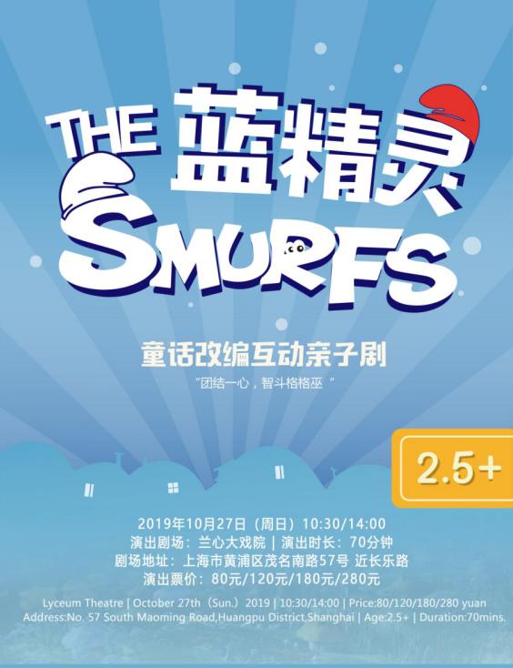 DramaKids艺术剧团・互动亲子剧《蓝精灵 The Smurfs》―上海站