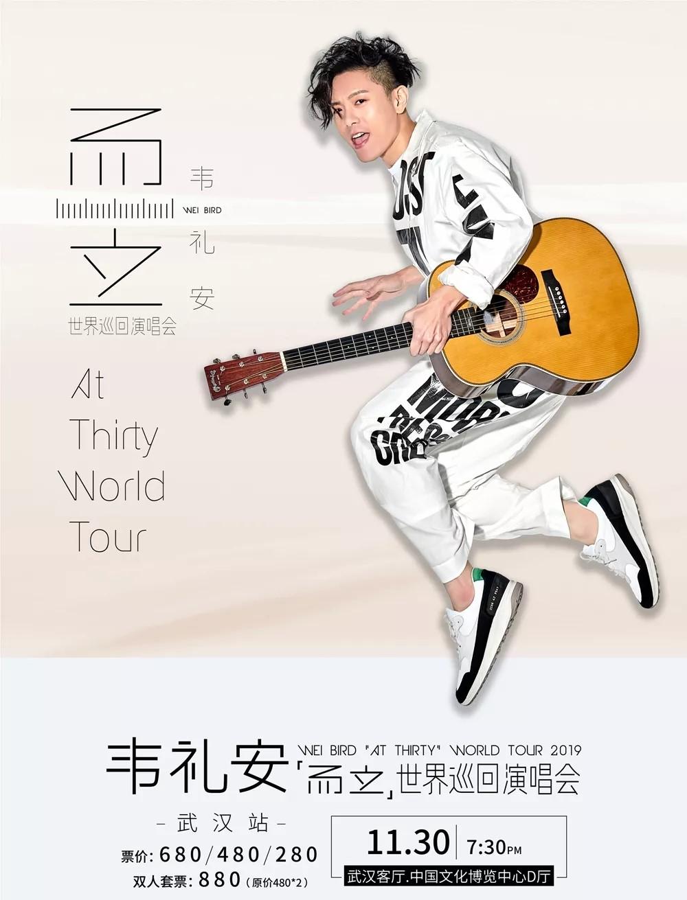 韦礼安武汉演唱会