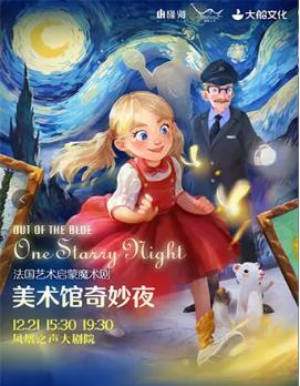 【青岛】法国艺术启蒙魔术剧《美术馆奇妙夜・星夜》