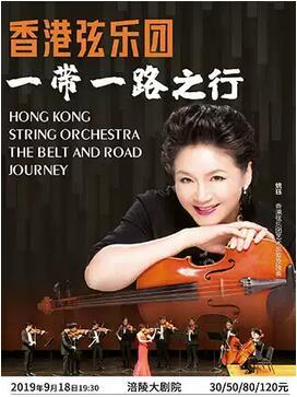 【重庆】香港弦乐团一带一路之行