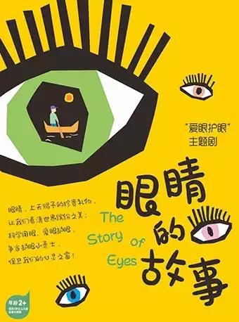 儿童剧《眼睛的故事》青岛站