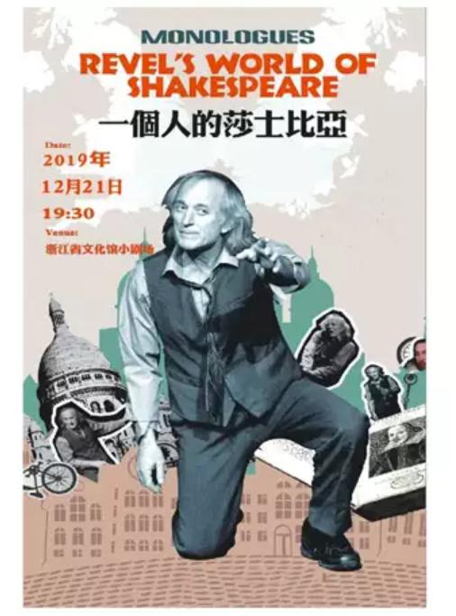 英语原版话剧《一个人的莎士比亚》-杭州站